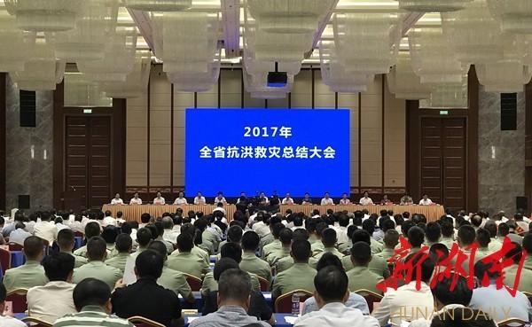 2017年全省抗洪救灾总结大会在长召开