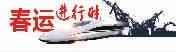 节后长沙南站发送旅客已破百万