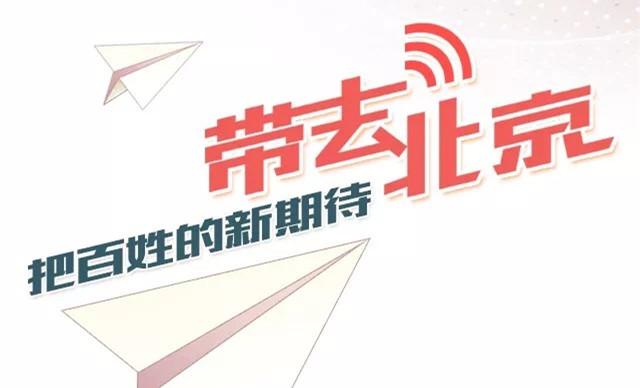 H5 | 把百姓的新期待带去北京