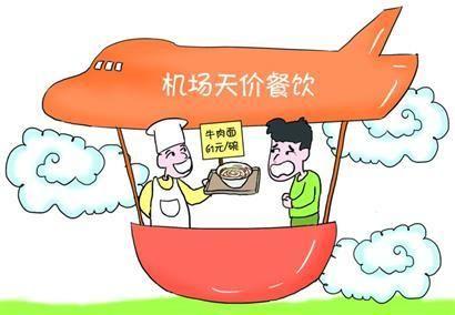 """3.5元一桶泡面、10元一碗卤肉饭  黄花机场餐饮基本实施""""同城同价"""""""