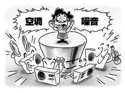 空调外机噪声超标,城轨被责令整改