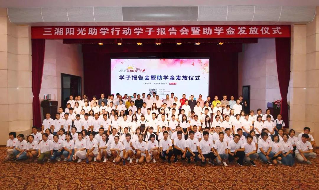 """127名学子均获5000元助学金,""""三湘..."""