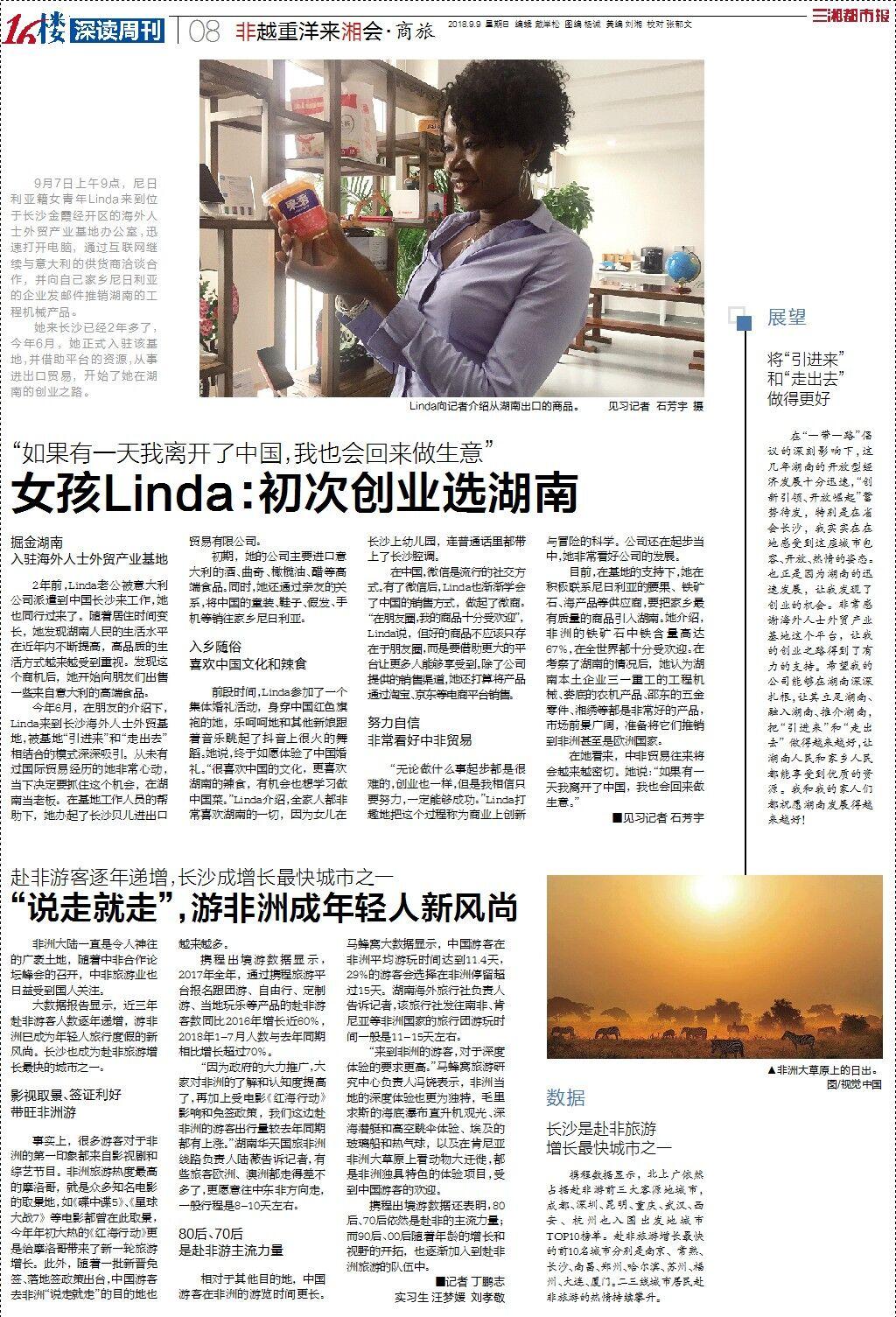 商旅|非洲小姐姐Linda:初次创业在湖...