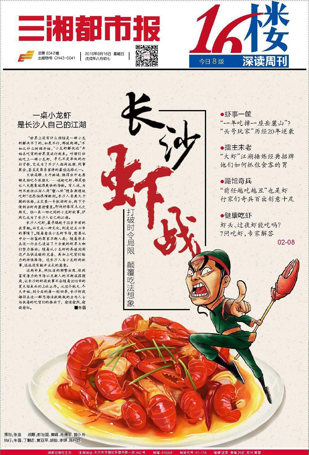卷首语 | 一桌小龙虾,是长沙人自己的江...