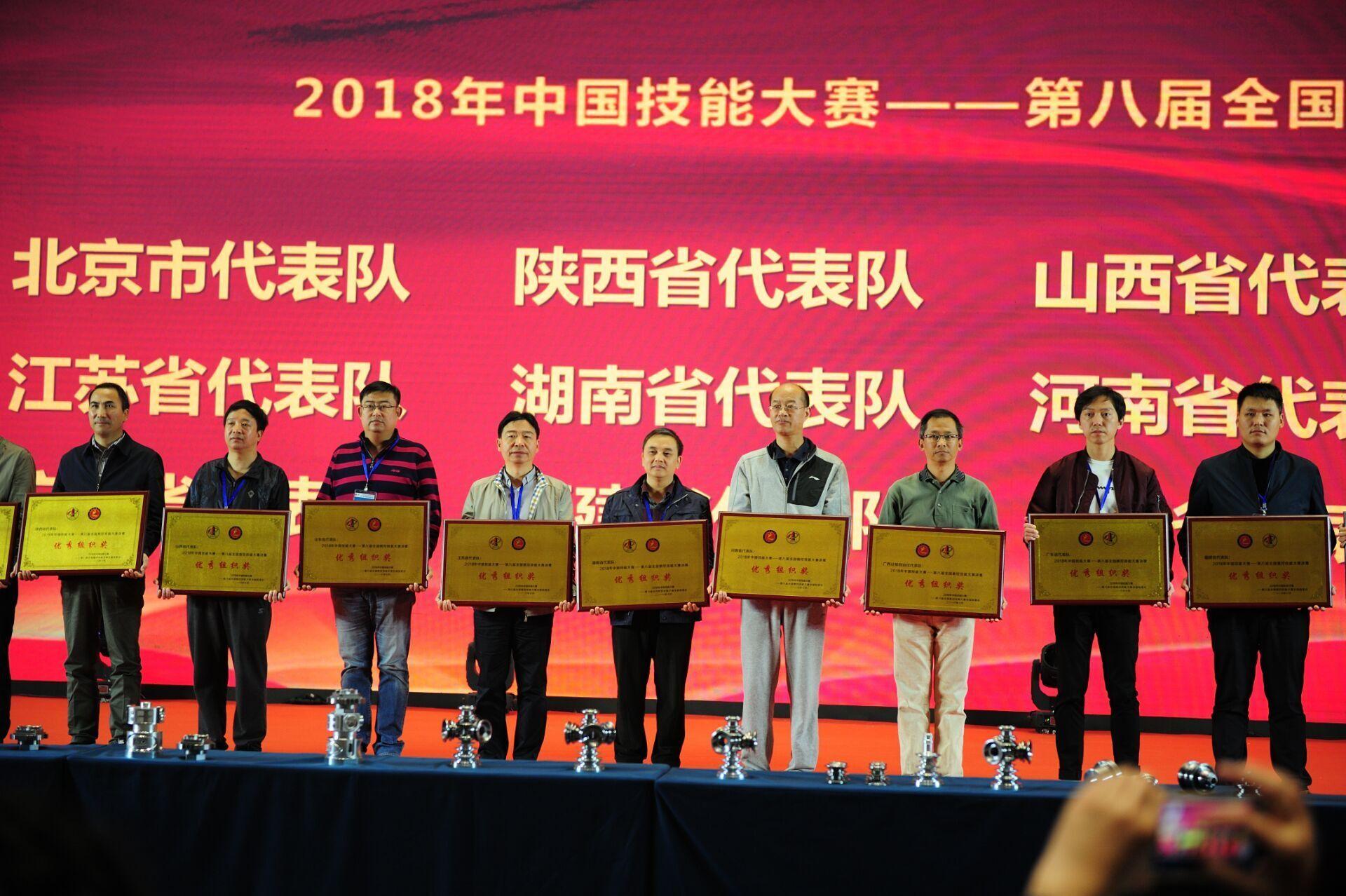 第八届全国数控技能大赛湖南代表队成绩刷新历史