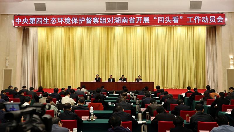 """中央第四生态环境保护督察组对湖南省开展""""回头看""""工作动员会在长沙召开"""