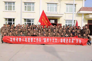 """湖南省第八批援疆工作队:""""毛主席的家乡人..."""