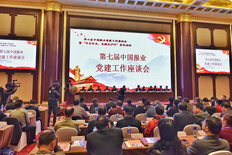 第七届中国报业党建工作座谈会举行   百名社长、总编聚焦长沙