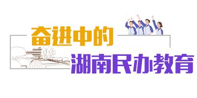 """三湘都市报推出""""奋进中的湖南民办教育""""系..."""