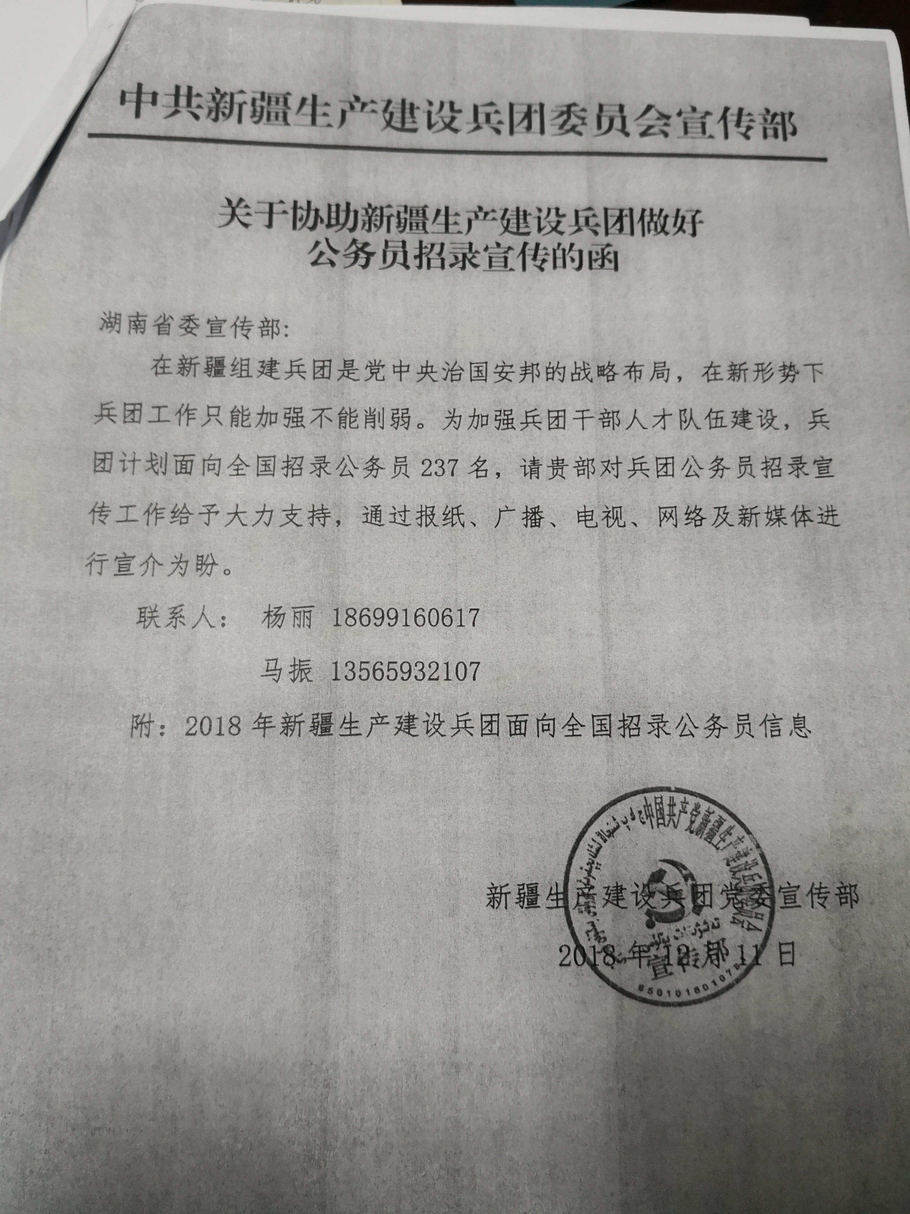 2018年新疆生产建设兵团面向部分内地省(区、市)招录公务员