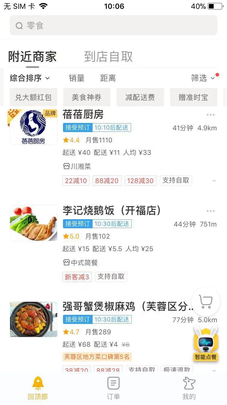 """迎战冰雪丨冰天雪地,""""点外卖""""200元起送"""
