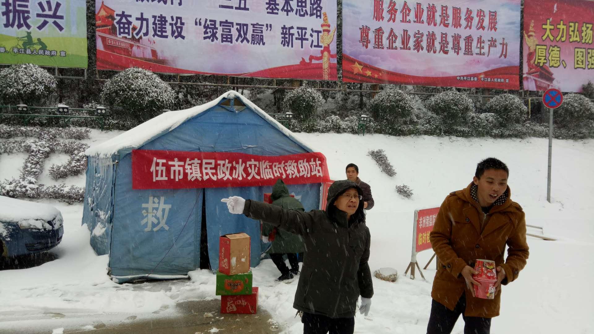 迎战冰雪丨平江县民政局四措并举积极应对冰雪天气