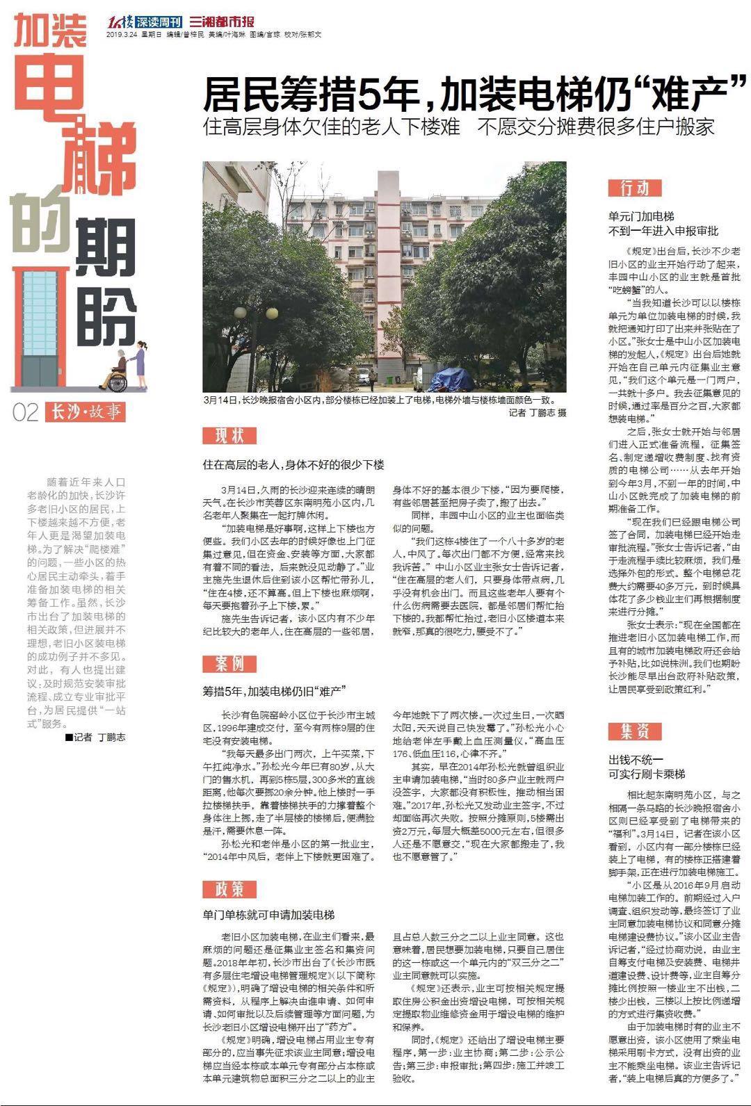 长沙·故事 | 居民筹措5年,加装电梯仍...