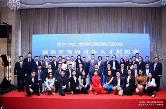"""湖南青年企业家代表""""港洽周""""签下30亿""""..."""