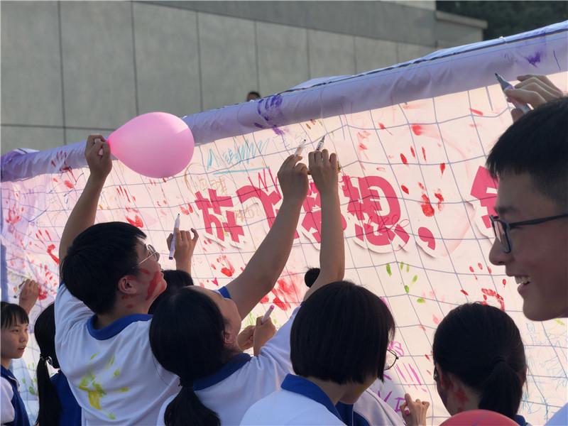 湖南师大附中1300名师生欢乐减压迎高考
