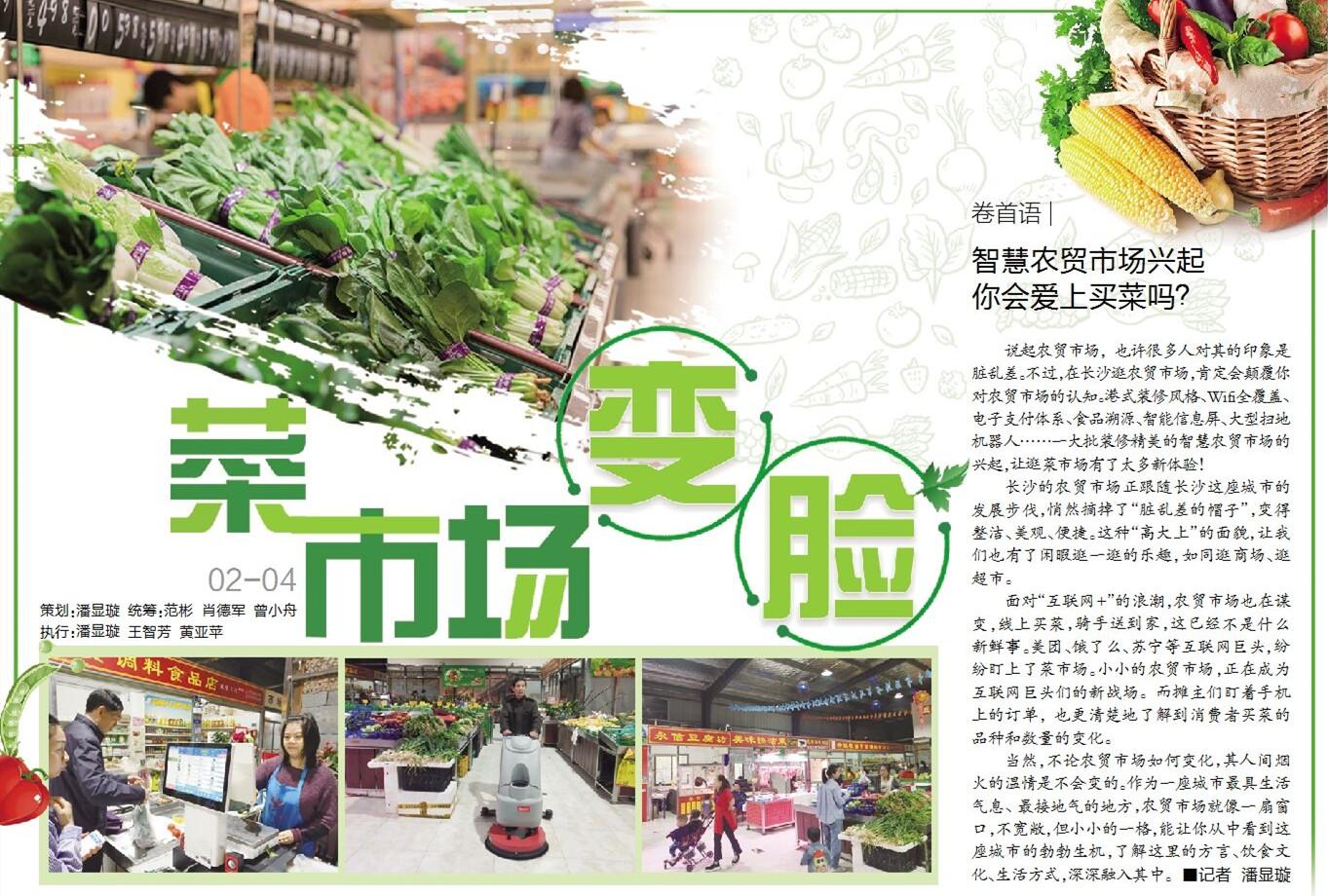 卷首语 | 智慧农贸市场兴起,你会爱上买...
