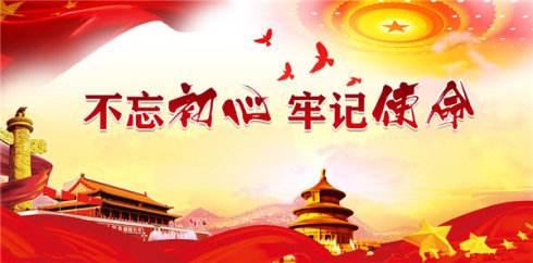 湖南日报社论:更加自觉践行党的初心使命
