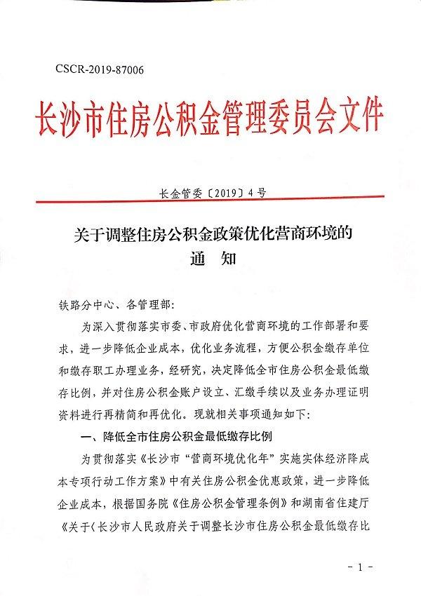 长沙市住房公积金最低缴存比例由8%降低至...
