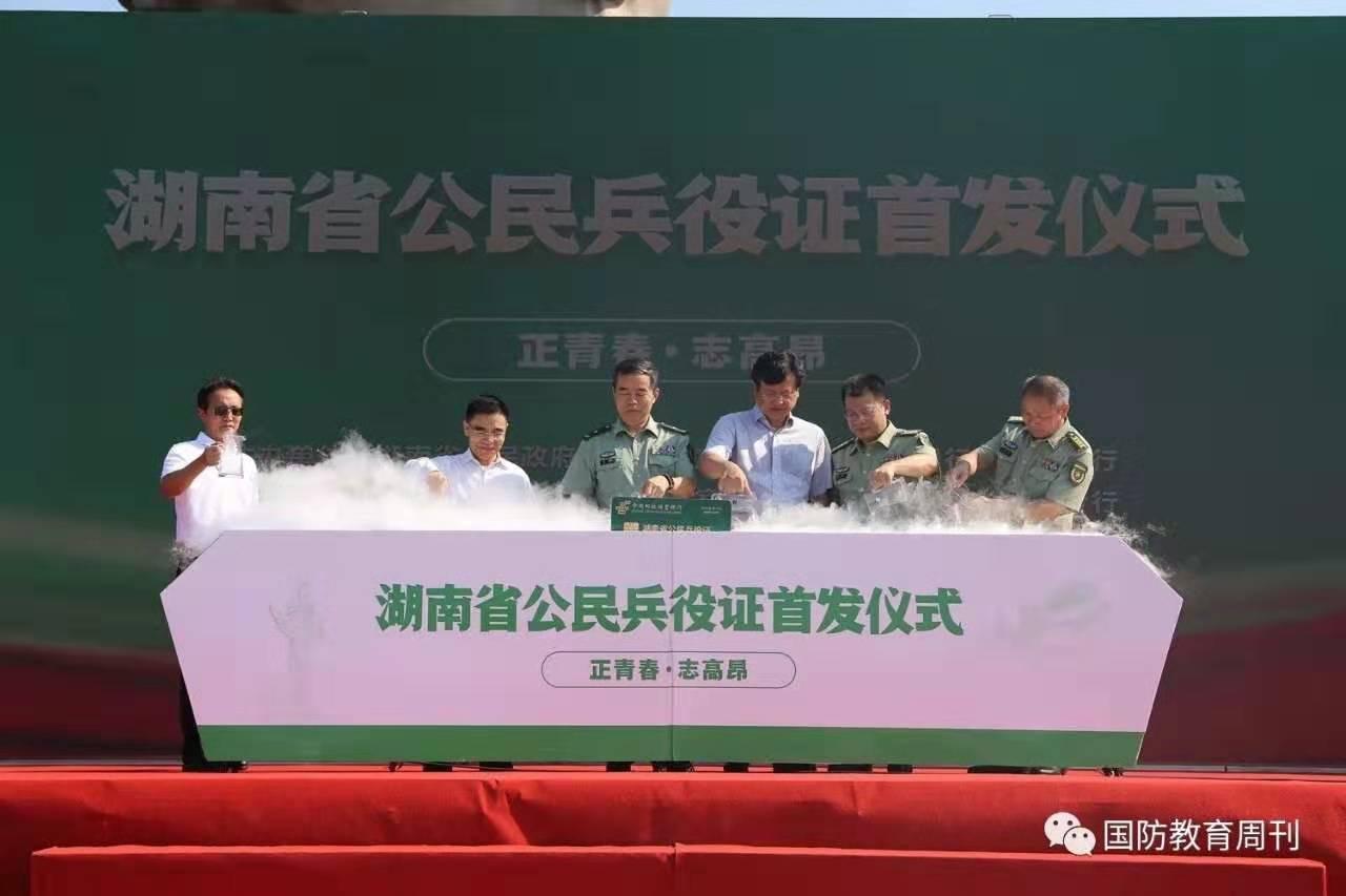 全国首款智能公民兵役证在湖南首发