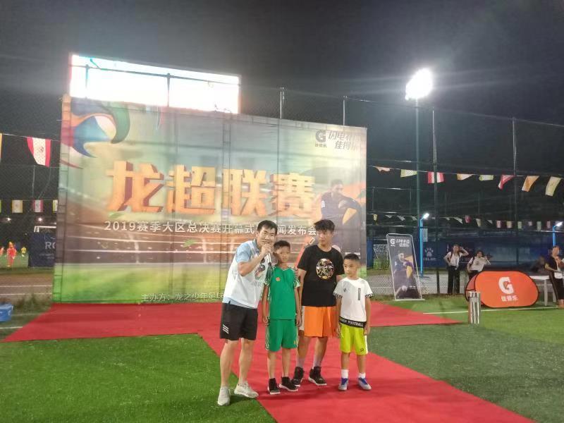 看足球小将精彩对决,龙超联赛2019赛季大区总决赛长沙开赛