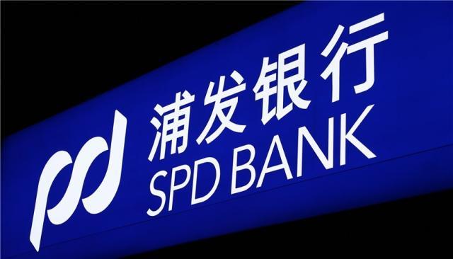 浦发银行助力上海自贸区新片区金融服务