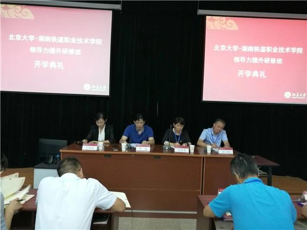 提升领导力,湖南铁道职院在北大开研修班