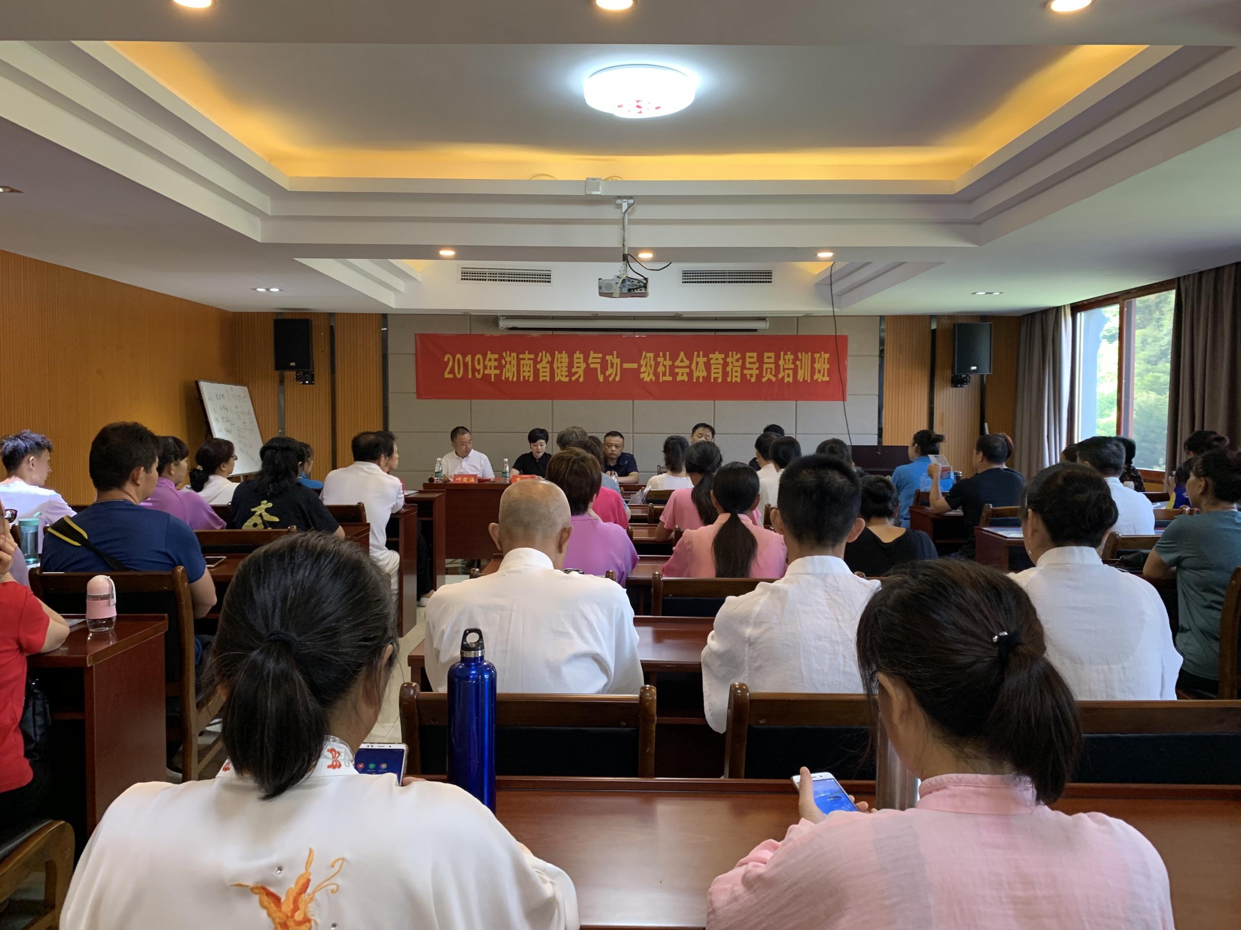 省健身气功一级社会体育指导员培训班在郴州...