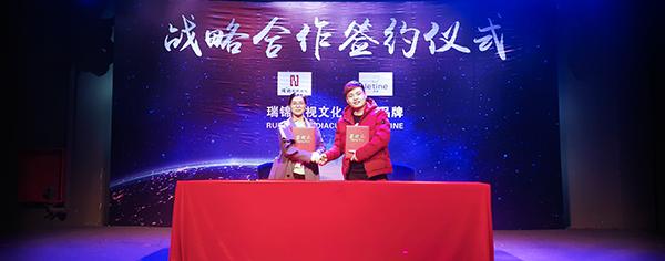 浙江瑞锦与简缇品牌举行战略合作签约仪式