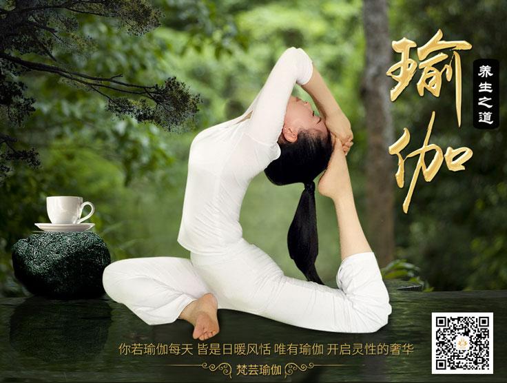 梵芸伽雅瑜伽教练培训班招生