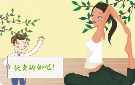 自从开始练习瑜伽,就再也找不回原...