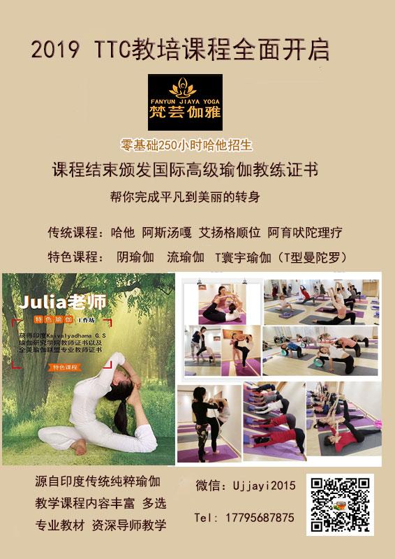 梵芸传统瑜伽课程教师培训招生