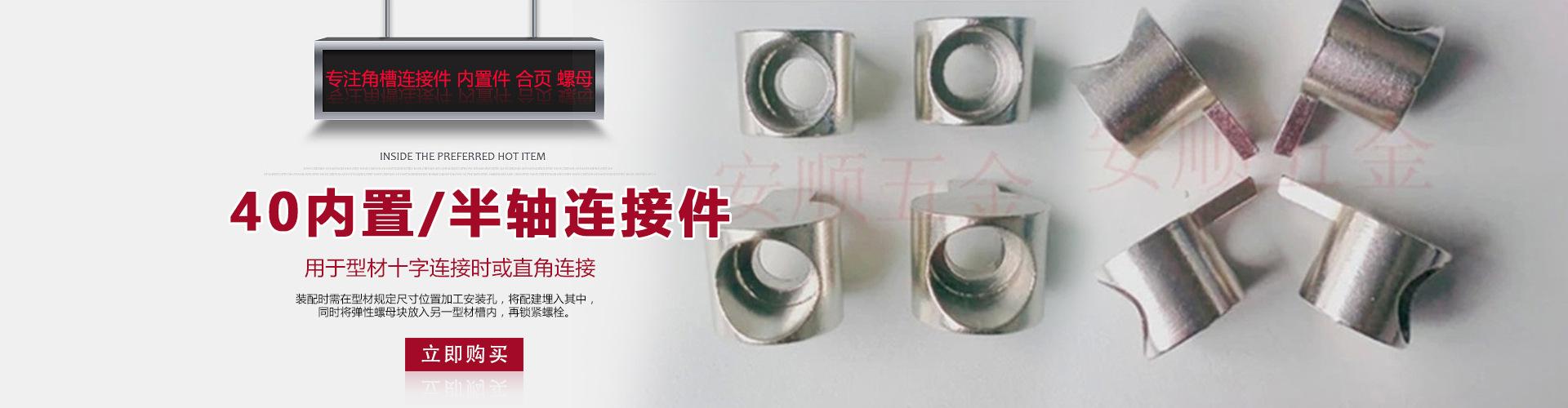 40內置/口哨半軸連接件