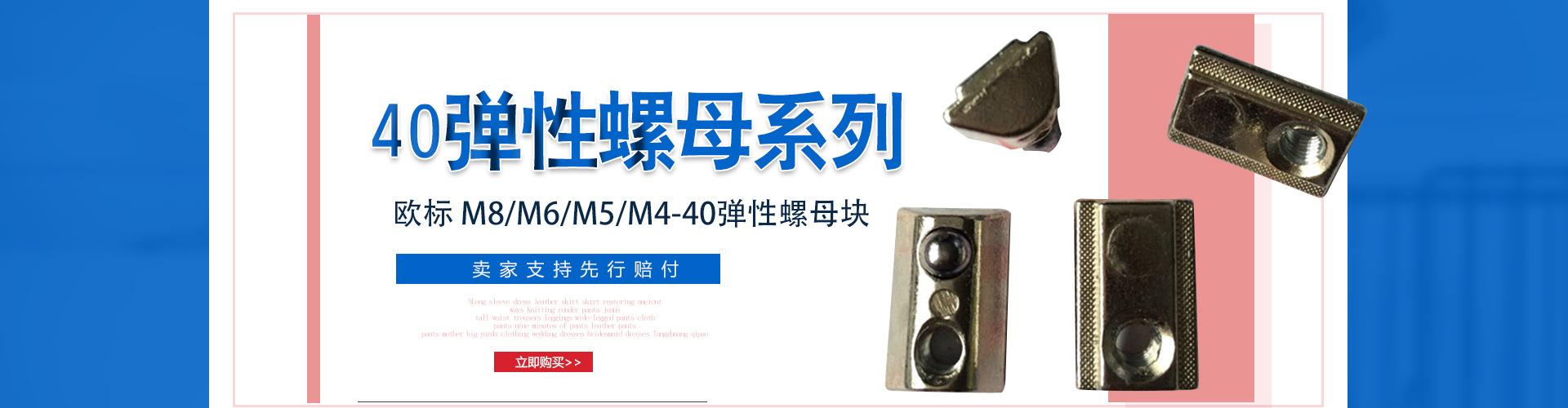 40彈性螺母系列 M4/M5/M6/M8