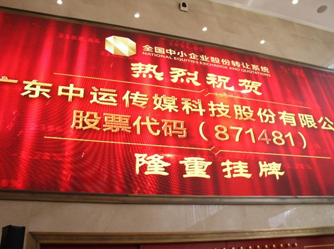中运传媒新三板挂牌敲钟仪式