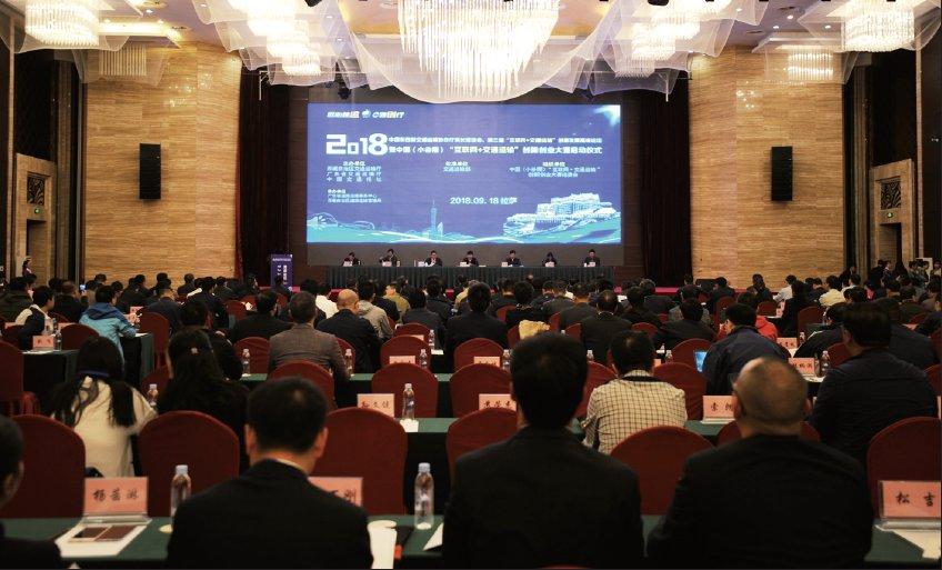 """2018年中国(小谷围)""""互联网+交通运..."""