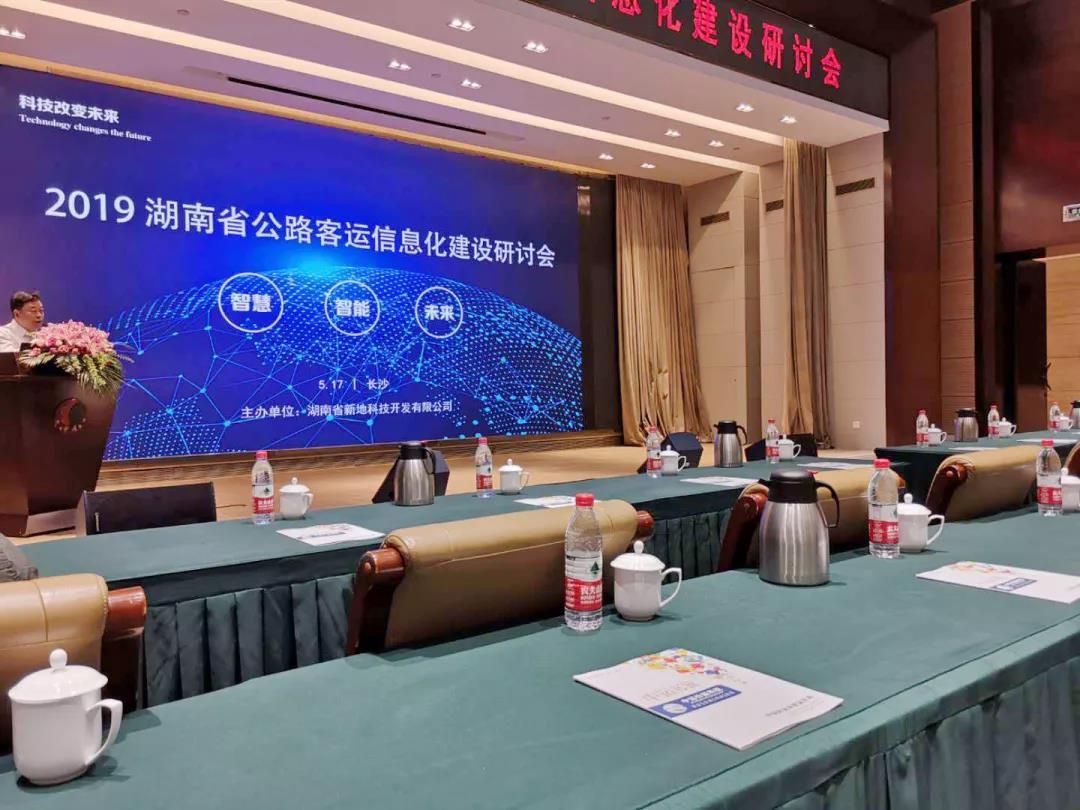 中运科技智能设备亮相2019湖南省公路客...