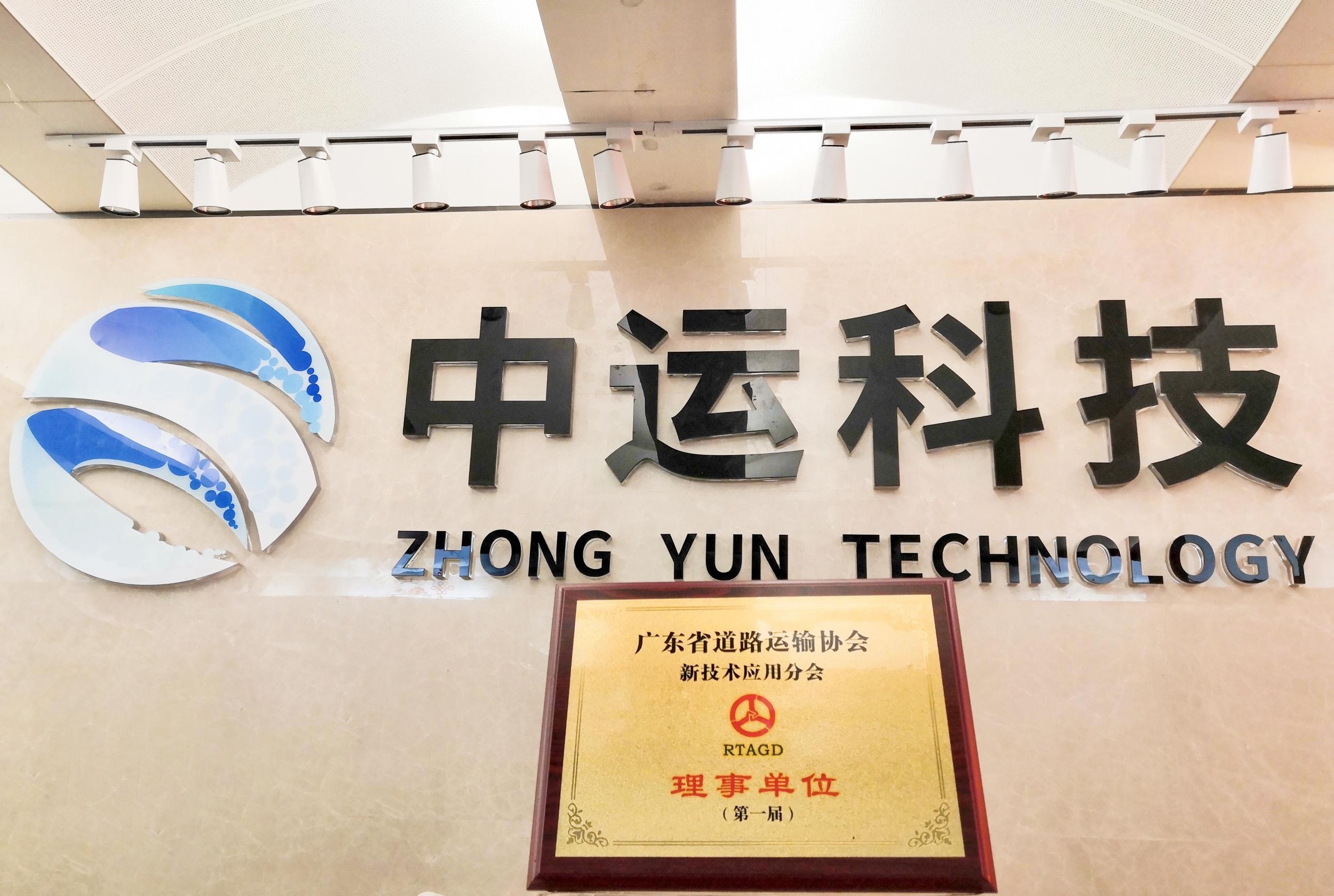 中运科技被授予广东省道路运输协会新技术应...