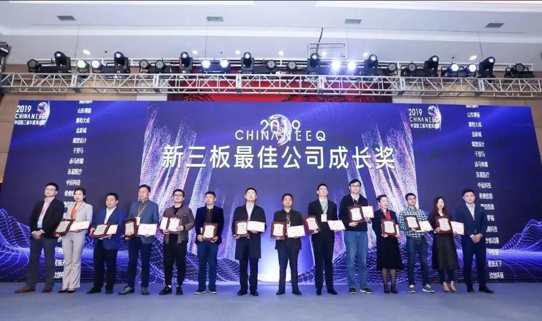 中运科技喜获2019第三届中国新三板年度...