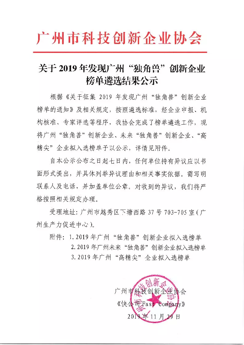 """中运科技入榜2019年广州未来""""独角兽""""..."""