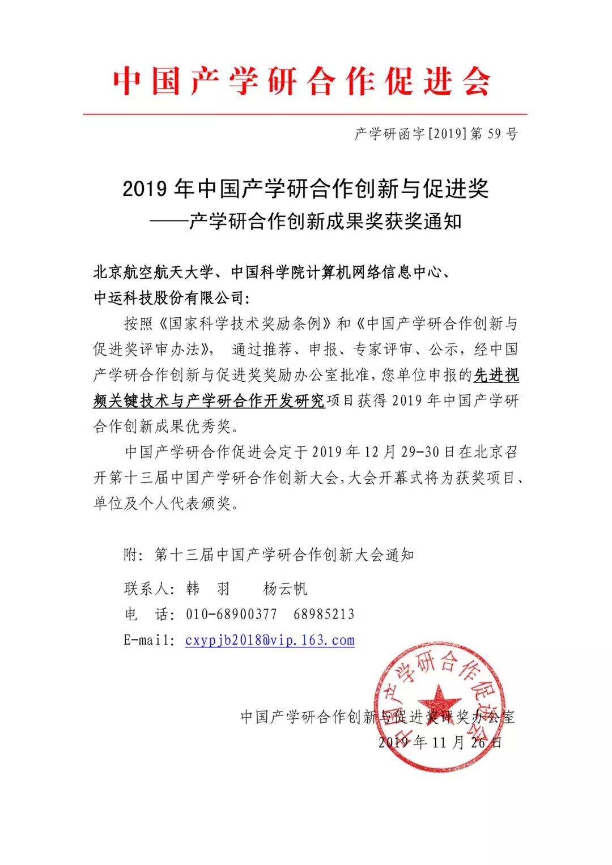 中运科技获评2019年中国产学研合作创新...