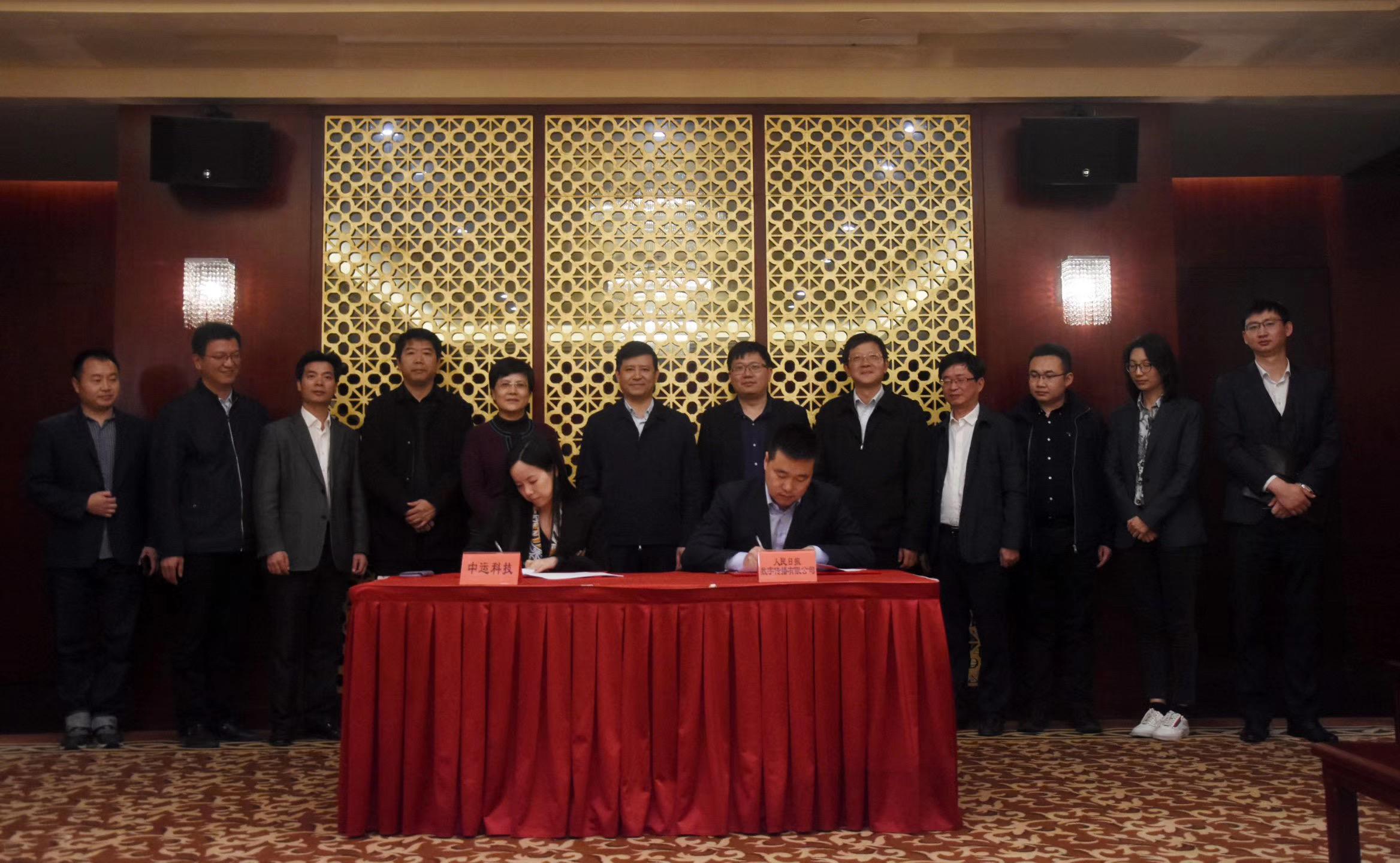 人民日报数字传播与中运科技签署战略合作协...