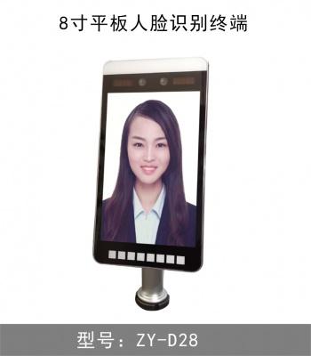 8寸平板人脸识别终端D28
