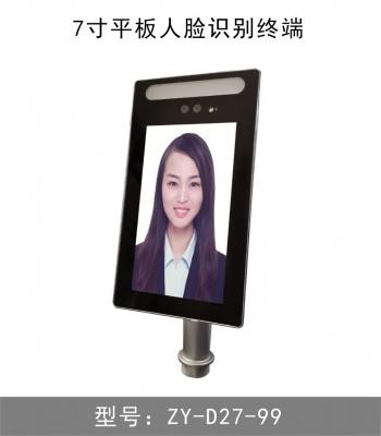 7寸平板人脸识别终端D27-99