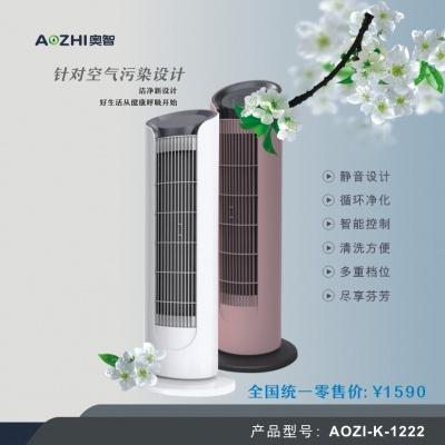 奥智(AOZI-K-1222)空气净化器+落地塔扇