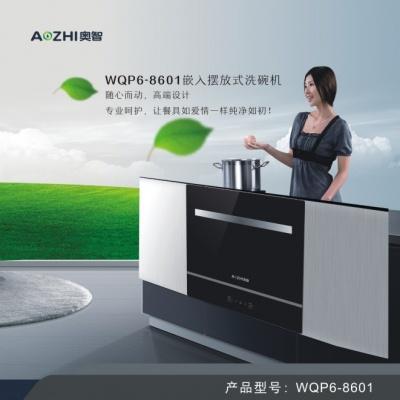 奥智WQP6-8601全智能烘除菌干嵌入家用洗碗机