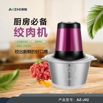 奥智(AZ-J02)绞肉机 多功能料理 搅拌 可制作婴儿辅食