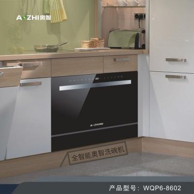 奥智WQP6-8602全智能烘除菌干嵌入家用洗碗机