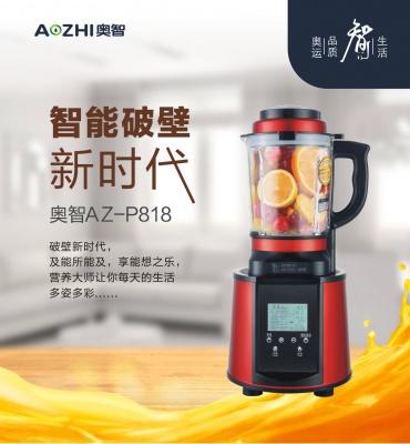 奥智(AZ-P818)破壁机加热多功能家用智能保温
