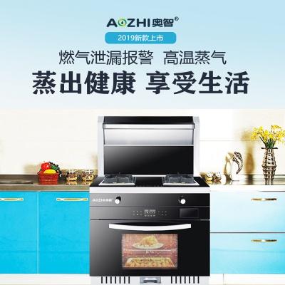 集成灶(JJZY-AZ01)双电机一体家用智能环保灶自动清洗油烟机蒸箱套装
