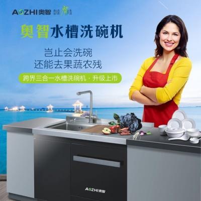 集成水槽洗碗机一体抽屉式家用全自动洗碗机